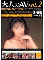 持田薫 大人のAV vol.2 まとめて10作品 【ほぼ本編まるごと収録】