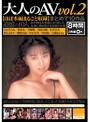 大人のAV vol.2 まとめて10作品 【ほぼ本編まるごと収録】
