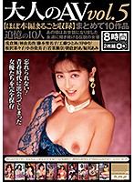 若菜瀬奈 大人のAV vol.5 まとめて10作品 【ほぼ本編まるごと収録】