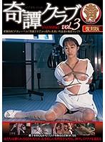 奇譚クラブ vol.3 【白衣緊縛編】 ダウンロード