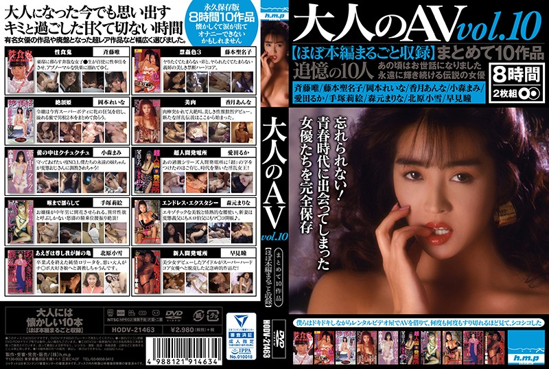 HODV-20883 Adult AV vol. 10 Collection 10 Editions – Original Complete Collection –