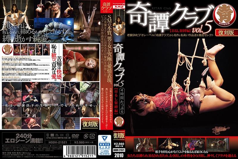 奇譚クラブ vol.5 【吊るし緊縛編】 パッケージ