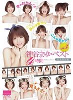 神谷まゆ・ベスト 4時間 vol.2 ダウンロード