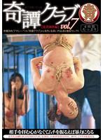 結城綾 奇譚クラブ vol.7 【監禁調教編】