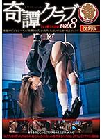 奇譚クラブ vol.8 【女子校生緊縛編】