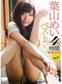 葉山めい・ベスト 4時間 vol.1