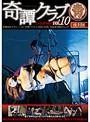 奇譚クラブ vol.10【吊るし...