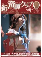 新・奇譚クラブ-縛- ダウンロード