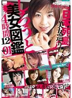 しろうと美女図鑑vol.1 12人4時間 ダウンロード