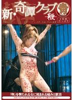 結城綾 新・奇譚クラブ-鞭-
