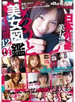 しろうと美女図鑑vol.4 12人4時間 ダウンロード