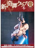 結城綾 新・奇譚クラブ-吊-