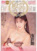 殿堂入り#03 浅倉舞ベスト 4時間 ダウンロード