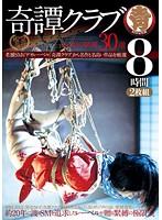 結城綾 【殿堂入り】奇譚クラブ-伝説の緊縛30選 8時間