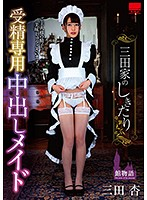 三田家のしきたり 受精専用 中出しメイド 三田杏 ダウンロード
