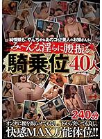 純情娘も、やんちゃなあのコも、美人のお姉さんも、み〜んな淫らに腰振る騎乗位 40人240分 ダウンロード