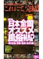 月刊日本全国オススメ風俗MAP〜裏(徳島・京都・滋賀・金沢)編〜 ダウンロード