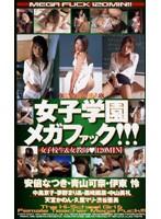 女子学園メガファック!!! ダウンロード