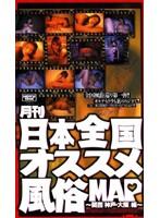 月刊日本全国オススメ風俗MAP〜関西(神戸・大阪)編〜