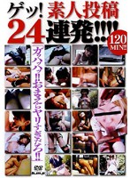 ゲッ!素人投稿24連発!!!! ダウンロード