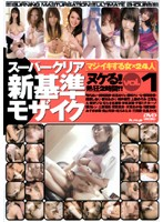 ヌケる!熱狂2時間!![マジイキする女×24人] vol.1 ダウンロード