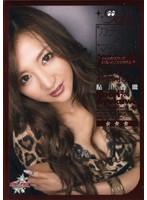 これはすごい、イキ顔の良い女! 鮎川香織 ダウンロード