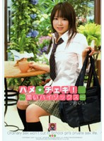 ハメ★チェキ! 〜黒いハイソックス〜 小倉ゆい ダウンロード