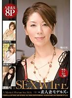 SEX WIFE-素人妻モデルズ- ダウンロード