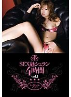 SEX魅シュラン4時間 vol.1 ダウンロード