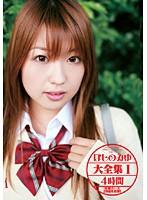 ほしのみゆ大全集 1 ダウンロード