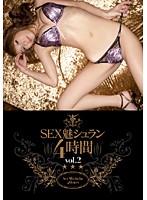 SEX魅シュラン4時間 vol.2 ダウンロード