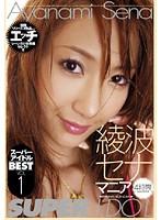 綾波セナマニア4時間 スーパーアイドル BEST VOL.1 ダウンロード