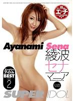 綾波セナマニア4時間 スーパーアイドル BEST VOL.2