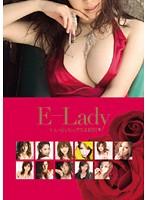 E-Lady いい女とセックス4時間 ダウンロード