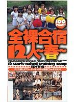 全裸合宿12人〜春〜 ダウンロード