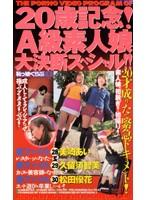 20歳記念! A級素人娘大決断スペシャル!! ダウンロード
