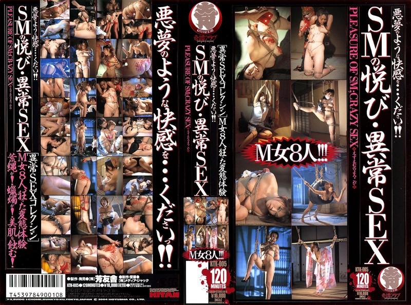 SMの悦び・異常SEX パッケージ
