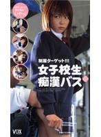 女子校生痴漢バス+ ダウンロード
