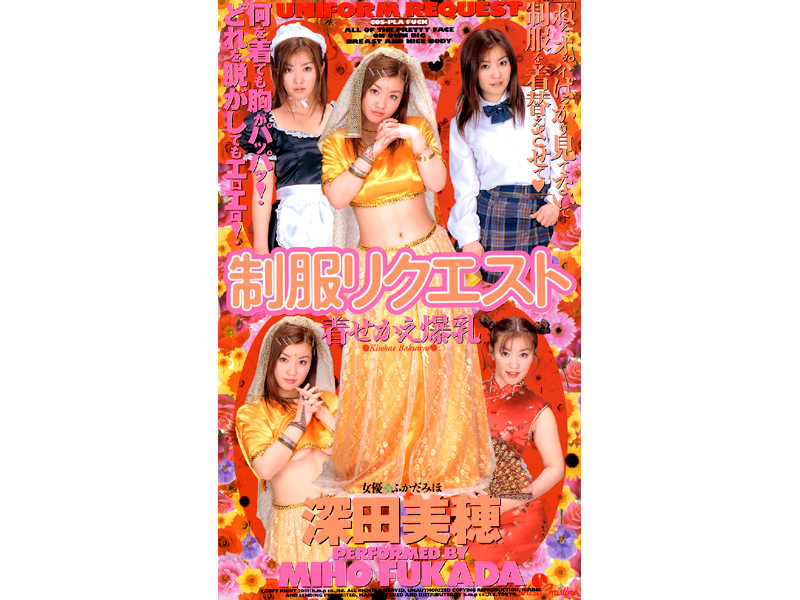 (41lmc011)[LMC-011] 制服リクエスト〜着せかえ爆乳〜 ダウンロード