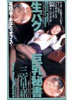 生パク巨乳秘書 三宮里緒 ダウンロード