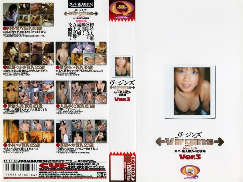 ヴァージンズ ←Virgins→ Ver.3 パッケージ