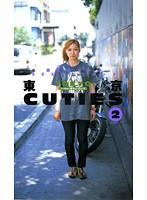 東京CUTIES 2 ダウンロード