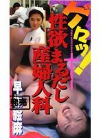性欲まるだし産婦人科 早坂絵麻 ダウンロード