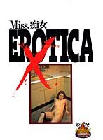 EROTICA Miss.痴女 高梨さとみ 田口綾香 斉木美奈