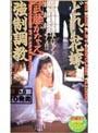 どれい花嫁・強●調教