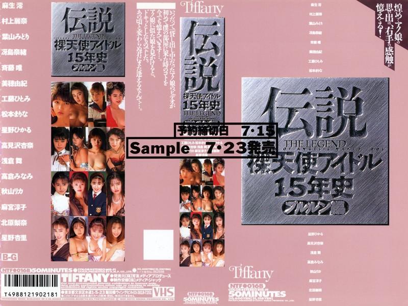 (41ntf00016b1)[B-001] 伝説 裸天使アイドル15年史 プルルン編 ダウンロード