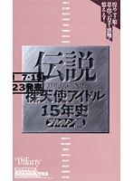 伝説 裸天使アイドル15年史 プルルン編 ダウンロード