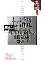 伝説 裸天使アイドル15年史 ムッチリ編