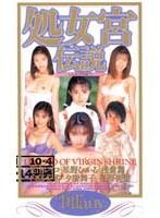 処女宮伝説 ダウンロード