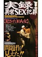実録!異常SEX犯罪 ダウンロード